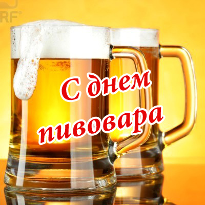 Поздравление с днем пивовара
